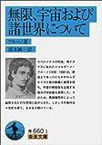 地動説列伝(6)ジョルダーノ・ブルーノ