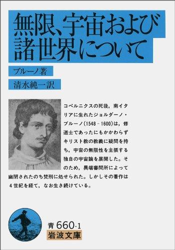 無限,宇宙および諸世界について (岩波文庫 青 660-1)の詳細を見る