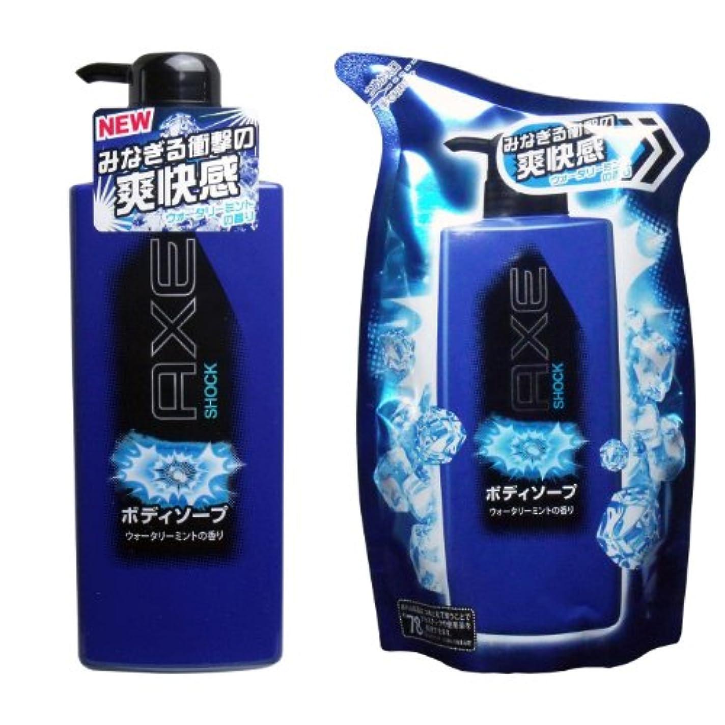 ペナルティ勇敢な収縮AXE(アックス) ボディソープに詰め替え用付きの2点セット (ショック ウォータリーミントの香り)