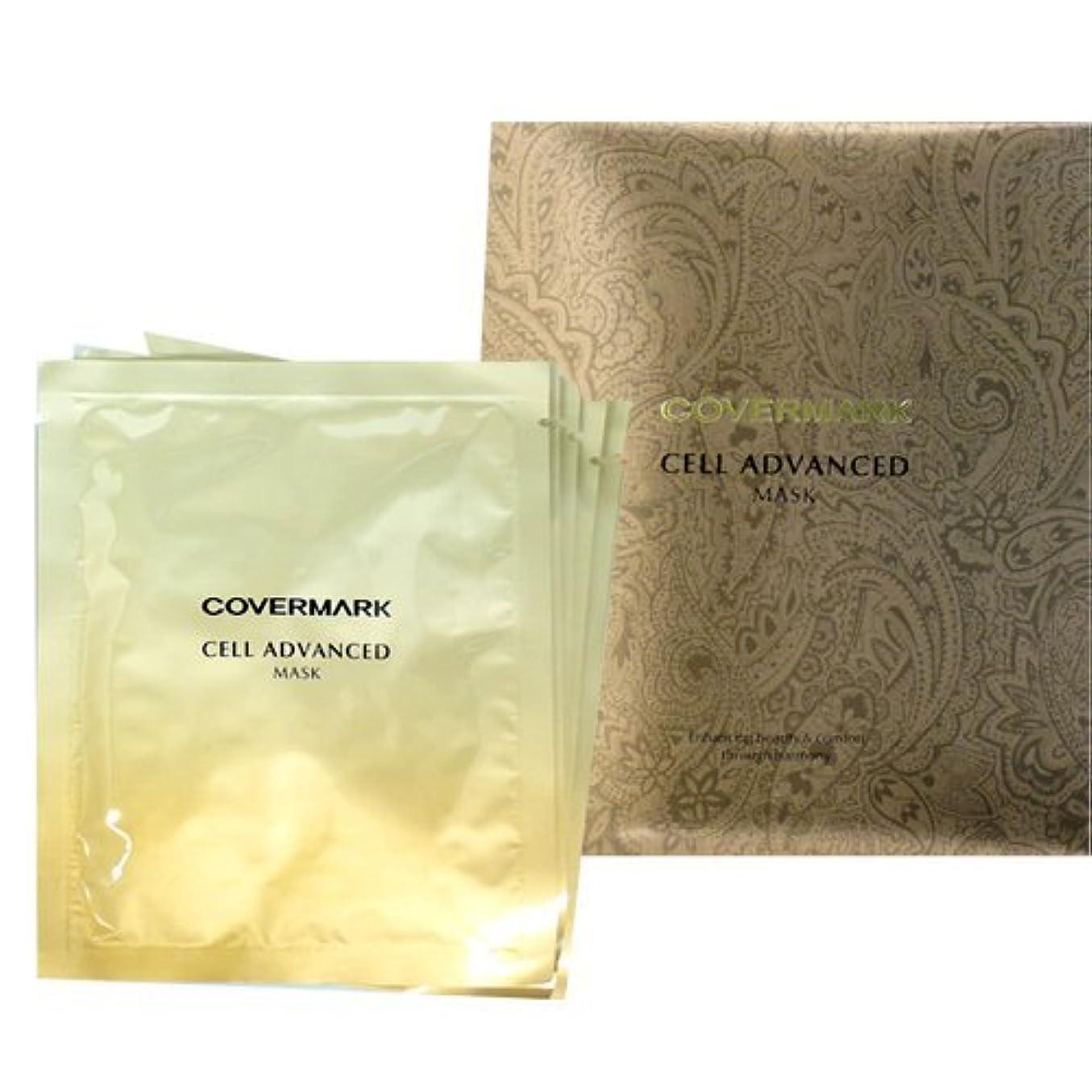 新年一時停止香水カバーマーク COVERMARK セルアドバンスト マスクWR 26mL×6枚入