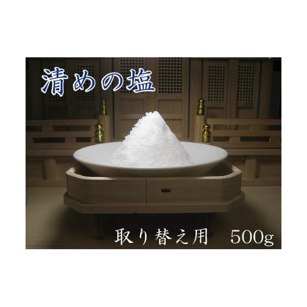 盛り塩 清めの塩【盛塩】500g ジップ付き袋...の紹介画像2