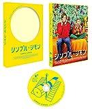 シンプル・シモン [DVD] 画像