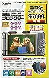 Kenko 液晶保護フィルム 液晶プロテクター Nikon COOLPIX S6600用 KLP-NCPS6600