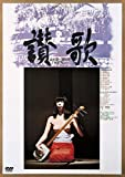 讃歌<ATG廉価盤>[DVD]