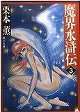 魔界水滸伝〈3〉 (角川文庫)