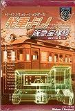 発車よし!阪急宝塚線 CD-ROM