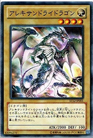 遊戯王カード 【アレキサンドライドラゴン】 ST12-JP001-N 《スターターデッキ2012》