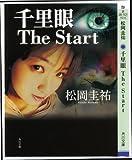 千里眼 The Start 「千里眼」シリーズ (角川文庫)