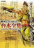 「戦国BASARA3 台本全集」の画像