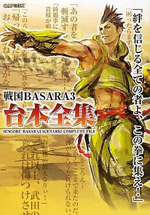 戦国BASARA3台本全集 (カプコンオフィシャルブックス)の詳細を見る