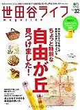 世田谷ライフマガジン 32 (エイムック 1885) 画像