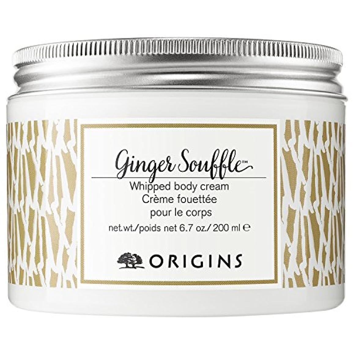 マーベル受粉者腸起源ジンジャースフレボディクリーム200ミリリットル (Origins) - Origins Ginger Souffl? Body Cream 200ml [並行輸入品]