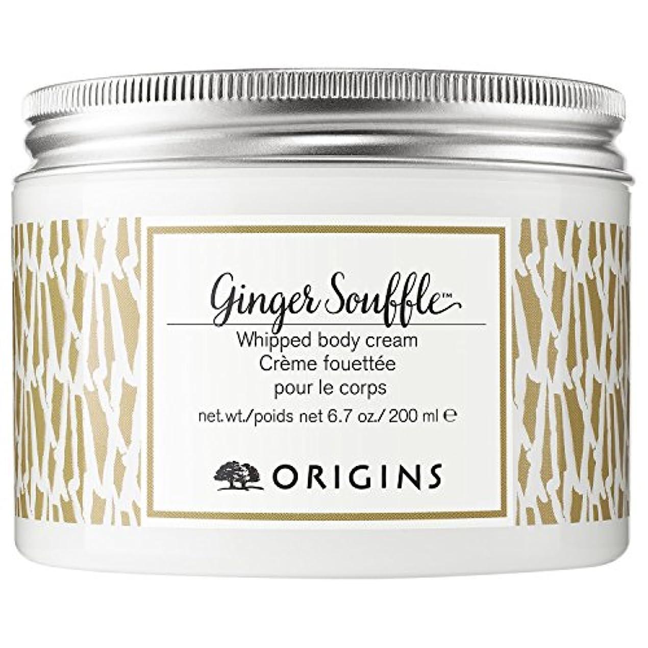 災難噴火不倫起源ジンジャースフレボディクリーム200ミリリットル (Origins) (x2) - Origins Ginger Souffl? Body Cream 200ml (Pack of 2) [並行輸入品]