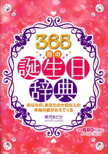 365日の誕生日辞典―性格、運勢、恋愛、前世&ハッピータロット