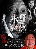 戦慄トークショー 永野が震える夜(4)?恐怖!最下層地下芸人 チャンス大城