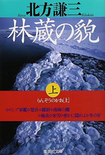 林蔵の貌〈上〉 (集英社文庫)