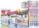 熱いぞ! 猫ヶ谷! ! コミック 1-6巻 セット (ヤングマガジンコミックス)