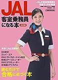 JAL客室乗務員になる本 決定版 (イカロスMOOK)