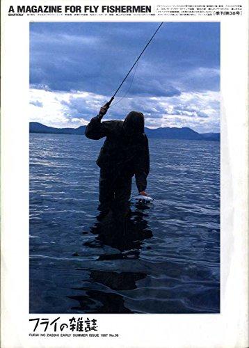 フライの雑誌38特集日本釣り堀【管理釣り場】事情