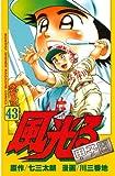 風光る(43) (月刊少年マガジンコミックス)