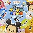 もっと もっと! つかえる! Disney TSUM TSUM シールブック500 (ディズニーブックス) (ディズニーシール絵本)