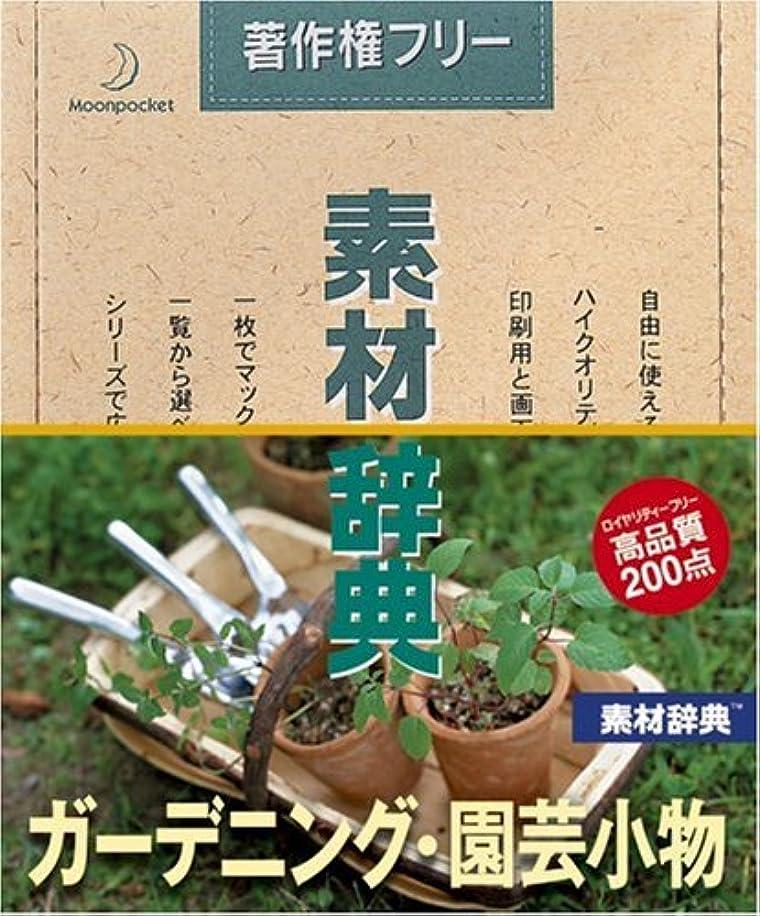 入口緊張するクレーター素材辞典 Vol.56 ガーデニング?園芸小物編