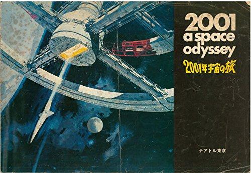 2001年宇宙の旅 オデッセイ 初版パンフレット 昭和43年4月9日版 スタンリーキューブリック SF映画 最高峰