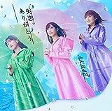 【Amazon.co.jp限定】失恋、ありがとう【Type B】初回限定盤(オリジナル生写真付き)