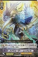 カードファイト!!ヴァンガード 第10弾 騎士王凱旋BT10/061 スケジューラー・エンジェル C