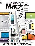 Mac大全2019 (100%ムックシリーズ) 画像