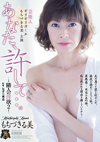 芸能人 ギリギリガール もちづきる美主演 あなた、용 서 ...。隣人の淫欲2 アタッカーズ [DVD]