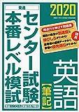 2020センター試験本番レベル模試 英語【筆記】 (東進ブックス)