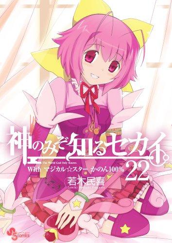 神のみぞ知るセカイ 22 OVA付き限定版 (少年サンデーコミックス)の詳細を見る