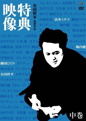 有田哲平監督作品『特典映像』中巻~清水ミチコ・劇団ひとり・・・・