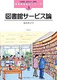 図書館サービス論 (図書館情報学シリーズ)