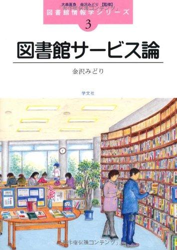 図書館サービス論 (図書館情報学シリーズ)の詳細を見る