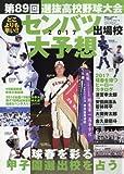 2017 センバツ 大予想 2017年 1/6 号 [雑誌]: 週刊ベースボール 増刊