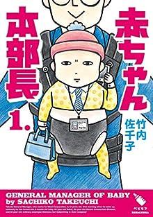 [竹内佐千子] 赤ちゃん本部長 第01巻