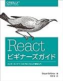 Reactビギナーズガイド —コンポーネントベースのフロントエンド開発入門