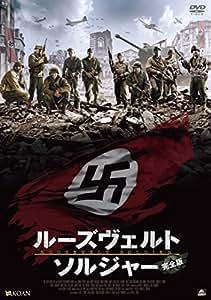 ルーズヴェルト・ソルジャー(完全版) [DVD]