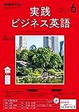 NHKラジオ 実践ビジネス英語 2017年 6月号 [雑誌] (NHKテキスト)