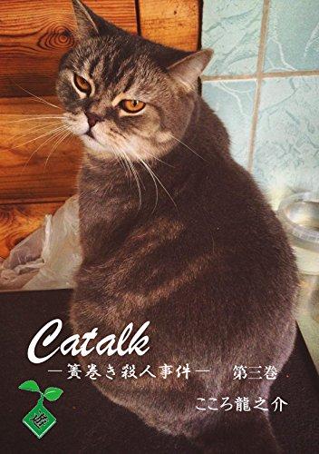Catalk ー簀巻き殺人事件ー 第三巻 (ことのはノヴェル)