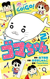 少年アシベ GO! GO! ゴマちゃん : 2 (アクションコミックス)