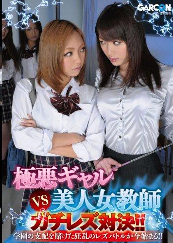 極悪ギャルVS 美人女教師ガチレズ対決!! [DVD]