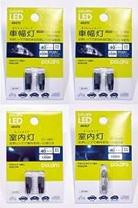 POLARG LEDスタンダード・ホワイトセット スイフトスポーツ(ZC32S)用 TPS-002W
