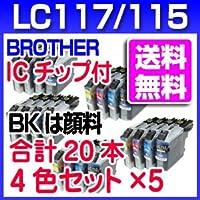ブラザー LC117 LC115 4色セットを5セット 合計20本 ICチップ付 LC117/115-4PK プリンターインク【純正インク同様ブラック 顔料】LC113の増量 プリビオ NEOシリーズ DCP-J4210N MFC-J4510N 対応 インクカートリッジ 互換インク インク brother 10P20Dec13