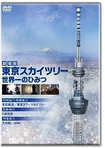 劇場版 東京スカイツリー 世界一のひみつ [DVD]