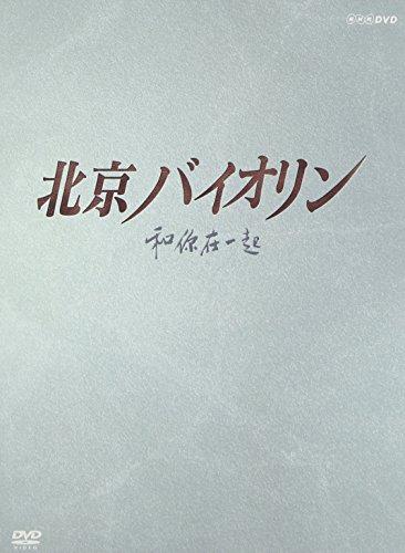 北京バイオリン DVD-BOX1の詳細を見る