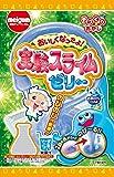 実験スライムゼリー 8個入 食玩・ゼリー (手作り菓子)