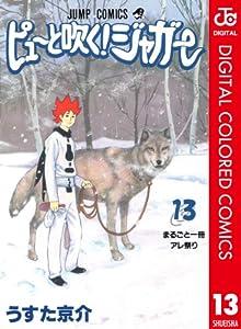 Raw manga ピューと吹く!ジャガー カラー版 全20巻